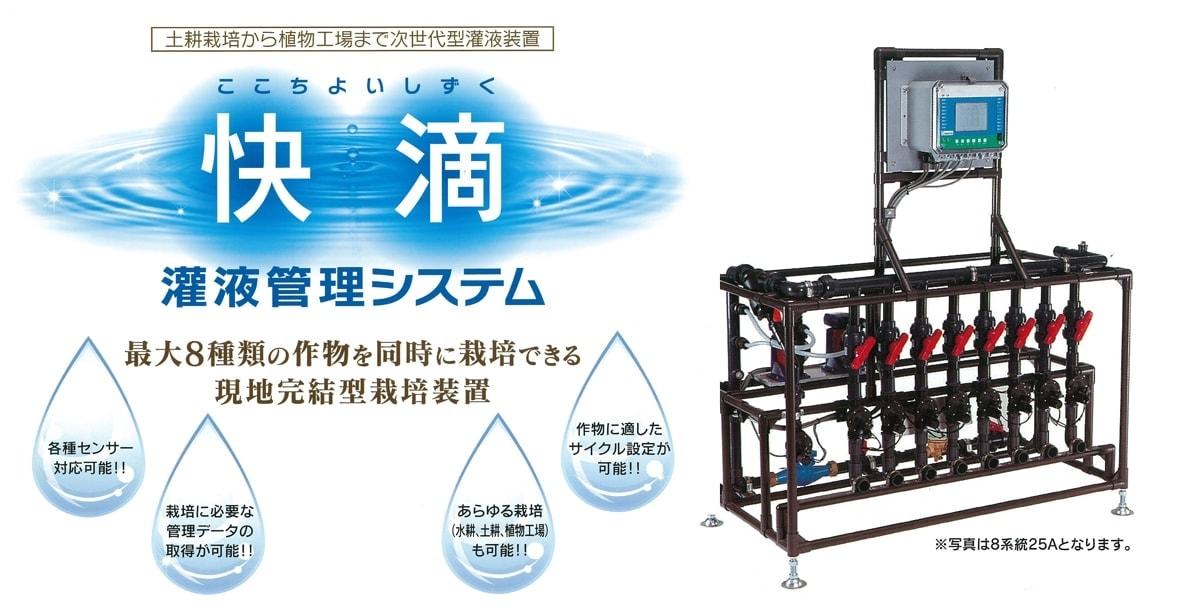 灌液管理システム