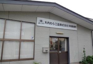 県南営業所